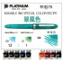 Platinum Ink Mixing Kit <p> ISV-1200<p/>