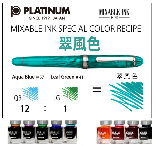 mixable ink special recipe1.png